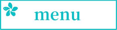 menu - メニュー