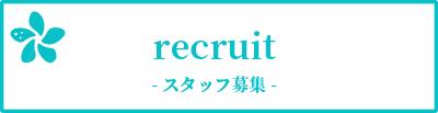 recruit - スタッフ募集 -