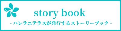 story book - ハレラニテラスが発行するストーリーブック -