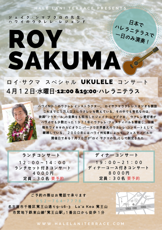 RoySakumaSMALL